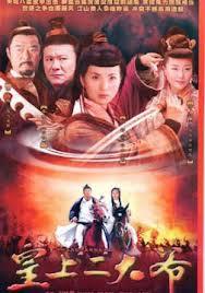Xem Phim Hoàng Thượng Nhị Đại Gia 2007