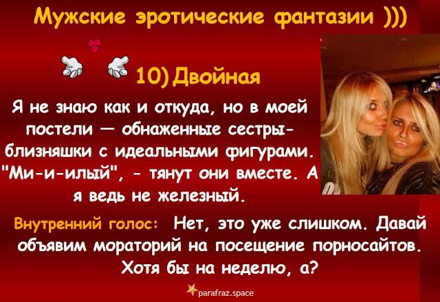 картинки, любовь, мужчины, фантазии, эротика, юмор, мужчина и женщина, мечты мужские, фантазии мужские, юмор про мужчин, картинки с надписями, юмор про любовь, юмор про эротику, образы женские, голос внутренний, сарказм, ирония, воображение, девушки, знакомства, встречи, Мужские эротические фантазии. В картинках! http://prazdnichnymir.ru/
