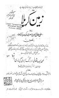 زمین کربلا ترجمہ محمد ایوب عثمانی
