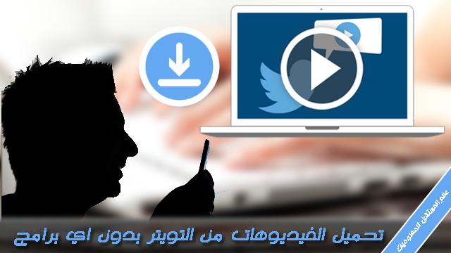 طريقة تحميل الفيديوهات HD من التويتر دون استعمال اي برنامج