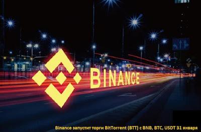 Binance запустит торги BitTorrent (BTT) с BNB, BTC, USDT 31 января