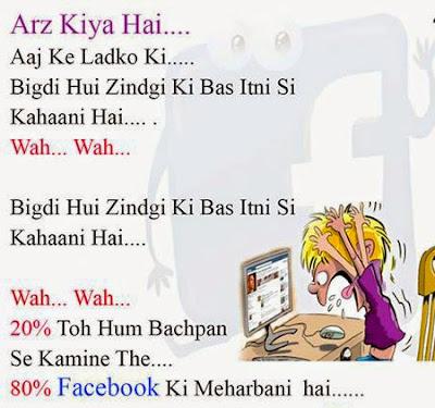 Funny Shayar
