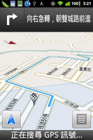 Google Maps 導航(中文語音版)設定