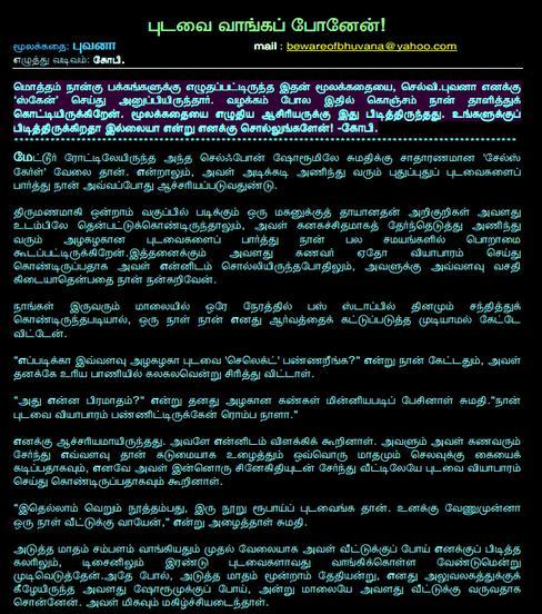 Tamil Actress Mulai Kathaigal