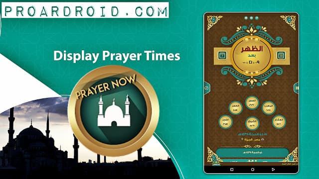 تطبيق Prayer Now Azan Prayer Time Apk لمعرفة مواقيت الصلاة كامل للأندرويد logo