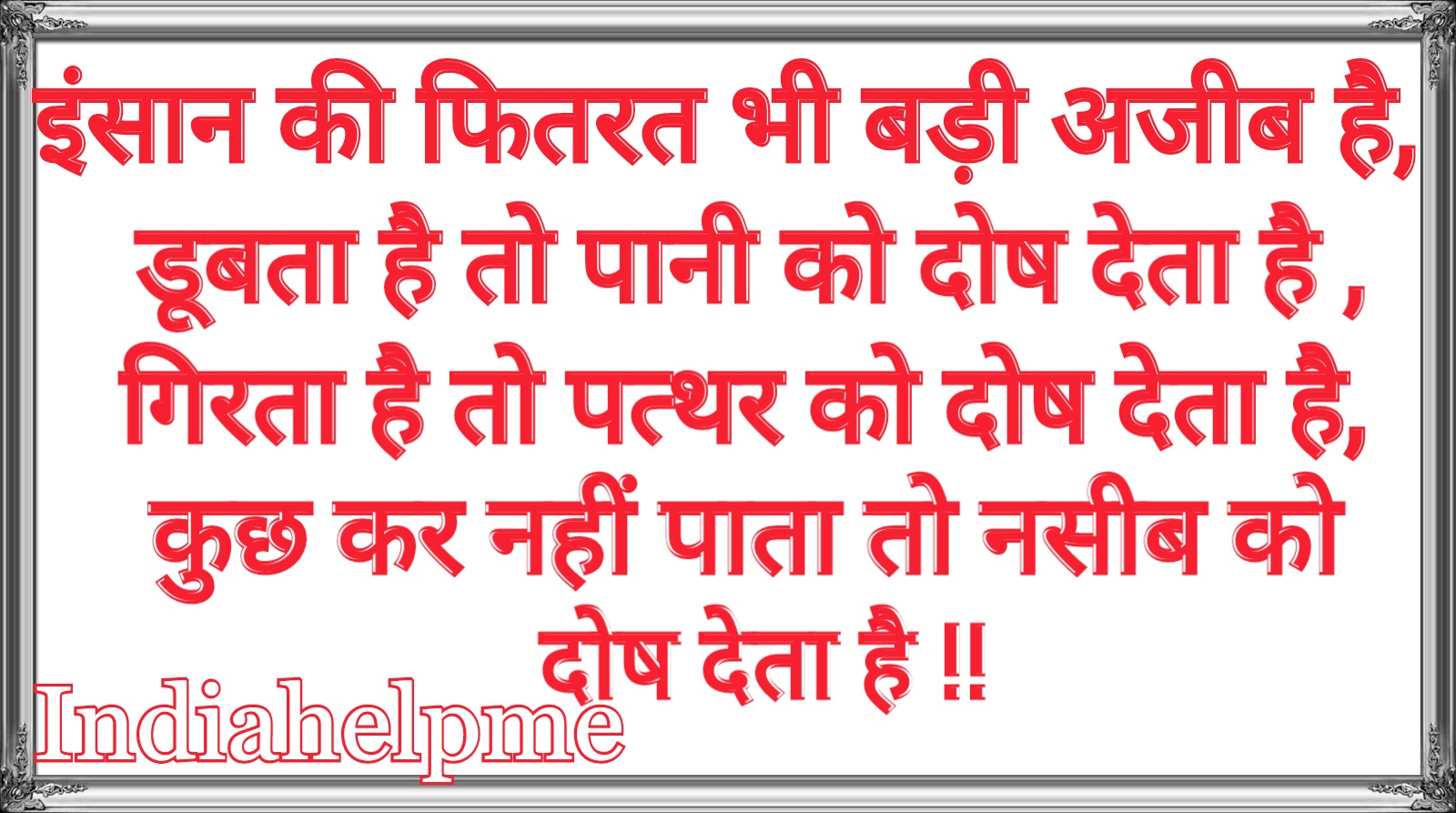 india help me: 121 golden thought of life in hindi हिंदी में