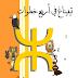 تحميل كتاب الأمازيغية في أربع خطوات .pdf