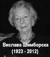 Вислава Шимборска | ОГЛЕДАЛО