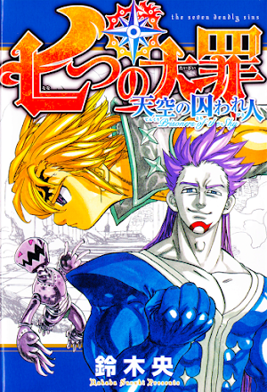 Nanatsu no Taizai Prisoners of the Sky [1/1] [MANGA] [MEGA] [PDF]