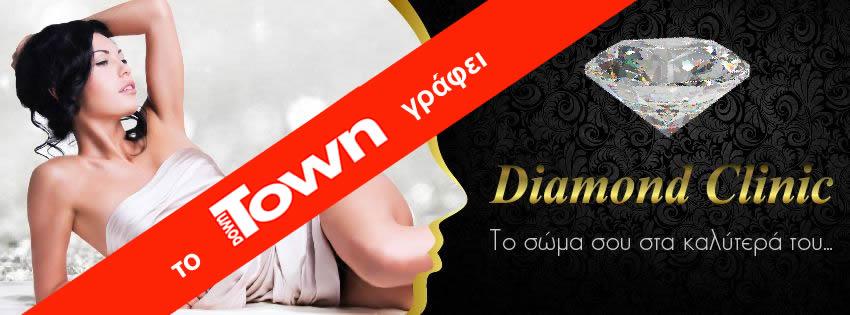 Το DownTown εκθειάζει τις μοναδικές υπηρεσίες ομορφιάς του Λαρισαϊκού Diamond Clinic !!! (ΦΩΤΟ)