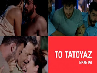 To-Tatouaz-Anthi-vriskei-pou-kryvetai-anna