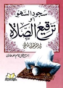كتاب احكام الصلاة pdf