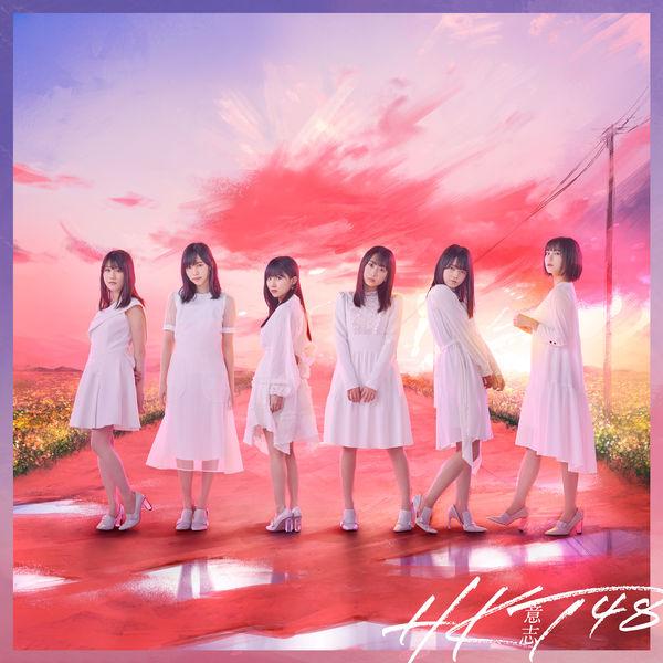 HKT48 – 意志 (TYPE-B) – EP