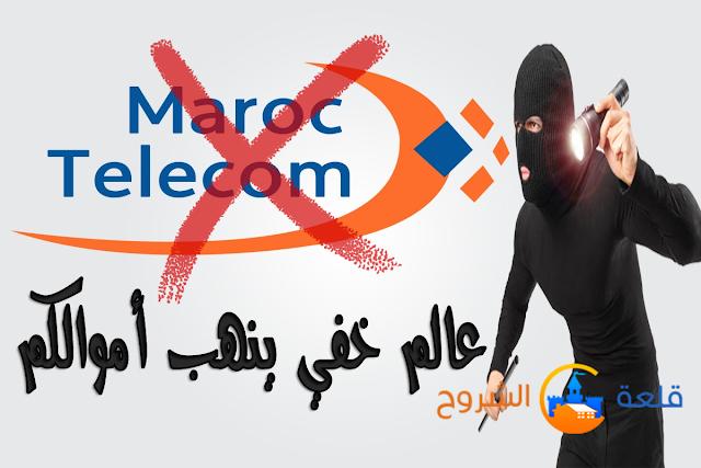 """""""اتصالات المغرب"""" نصابة"""