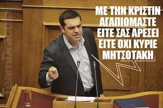Νέο σοκ και δέος ΣΥΡΙΖΑ - Αυτές είναι οι 21 νέες υποχρεώσεις που υπέγραψε ΜΟΥΛΩΧΤΑ ο Τσίπρας στο ΔΝΤ