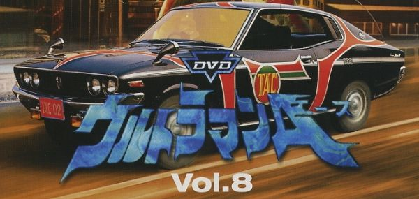 Toyota Corona Mark II, Ultraman Ace, X20, JDM, Japonia, serial, TV