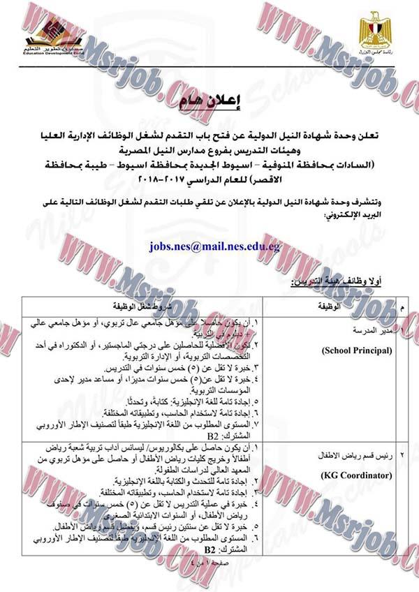 اعلان وظائف مدارس النيل الدولية التابعة لرئاسة مجلس الوزراء لخريجي الجامعات 2017 - 2018