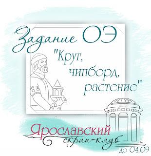 http://yar-sk.blogspot.com/2018/08/krug-chip-rastenie.html