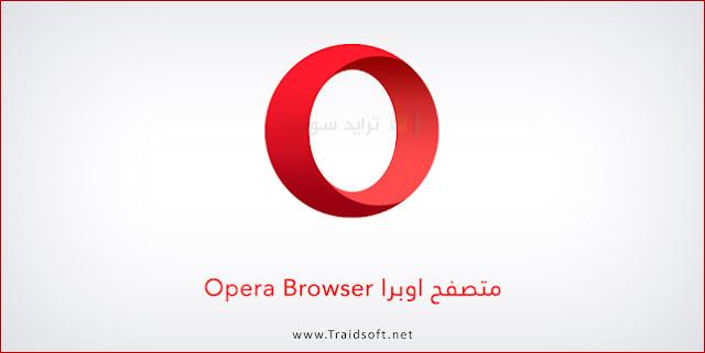 تحميل برنامج أوبرا ميني Opera 7.jpg