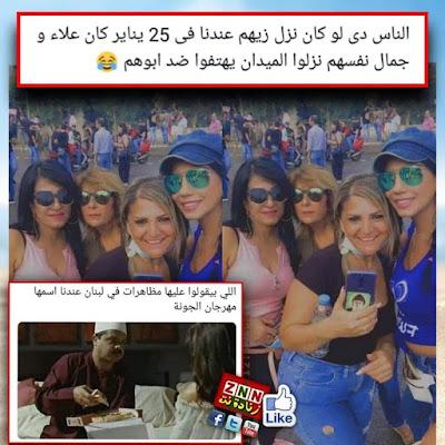 علاء مبارك, جميلات لبنان, 25 يناير, لبنان, مظاهرات لبنان,