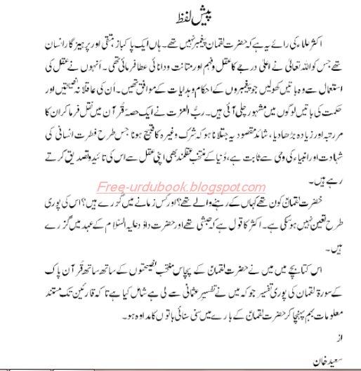 Lukman Hakeem Urdu Pdf Book