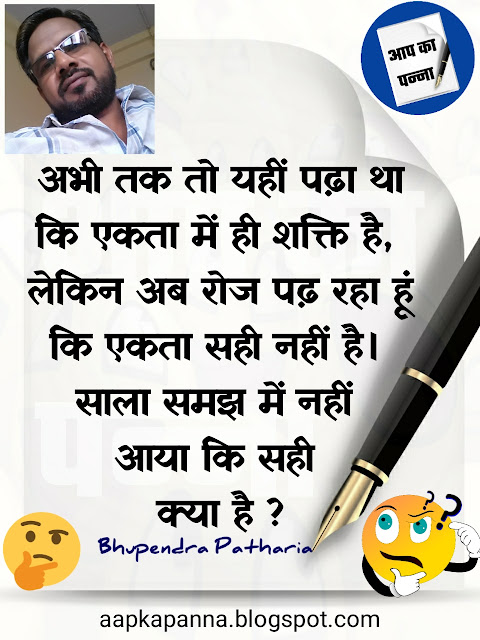 Aap Ka Panna Political Satire Quotes Abhi Tak To Yahi Pada Tha