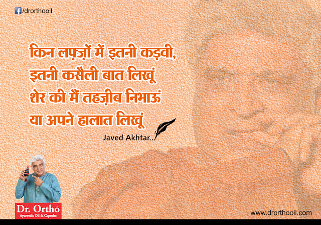 Javed Akhtar Sad Shayari in Hindi