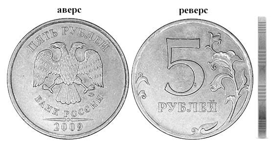 Дизайн 5 рублей 2009 года