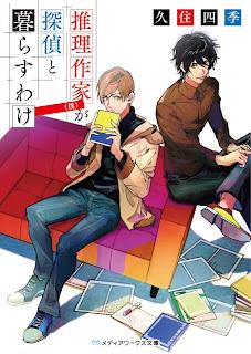 推理作家(僕)が探偵と暮らすわけ Suiri Sakka Boku ga Tantei to Kurasu Wake free download