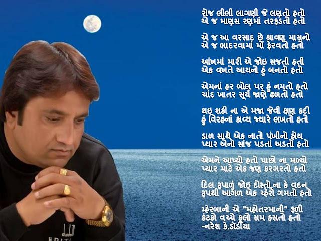 रोज लीली लागणी जे लणतो हतो Gujarati Gazal By Naresh K. Dodia