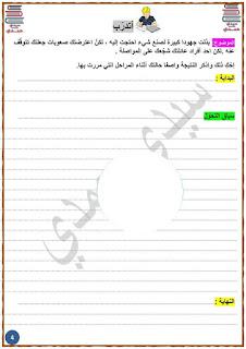 5 - زادي في الإنتاج الكتابي لمناظرة السيزيام
