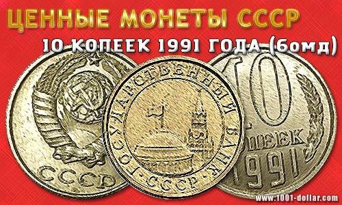 Одна из ценных монет СССР - 10 копеек 1991 года