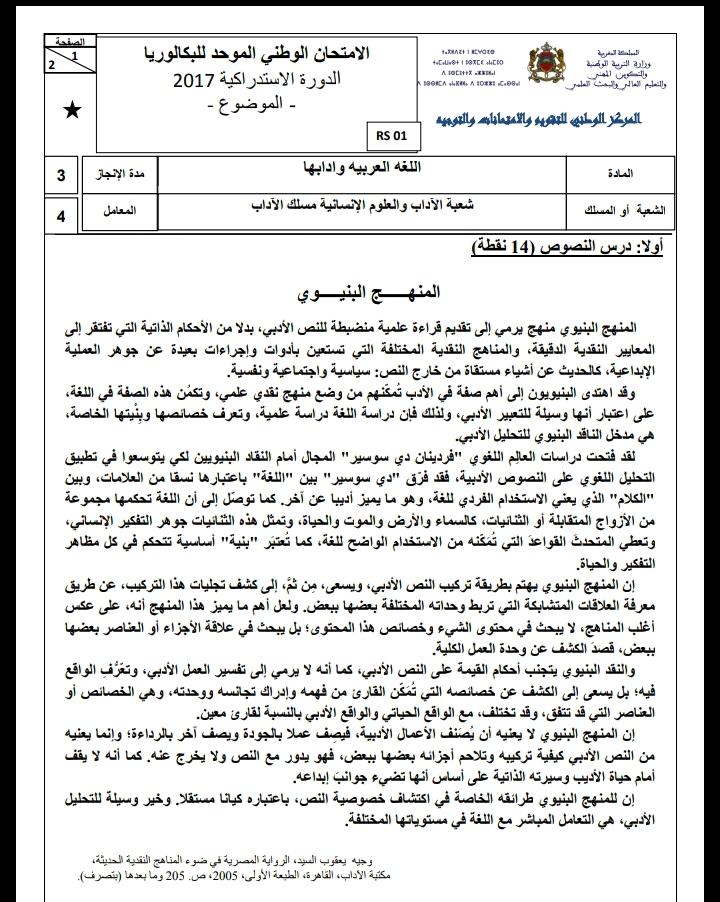 الامتحان الوطني الموحد للباكالوريا، مادة اللغة العربية، مسلك الآداب / الدورة الاستدراكية 2017