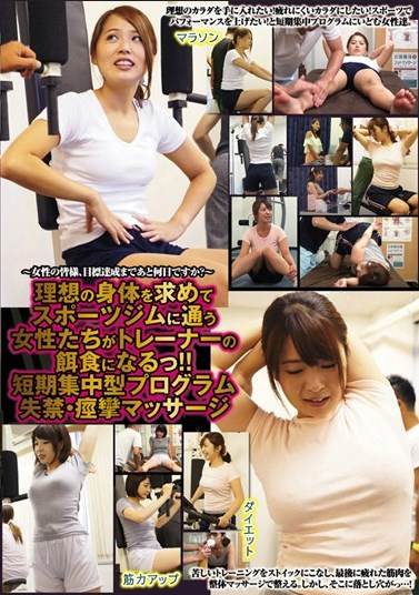 UMD-569 Tsu Women Attending Sports Gym In Search Of The Ideal Of The Body Becomes The Prey Of Trainer!
