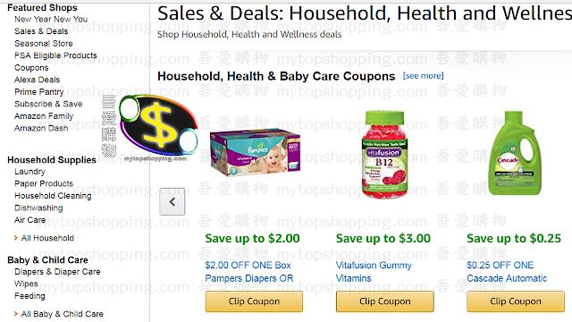 Amazon保健護理