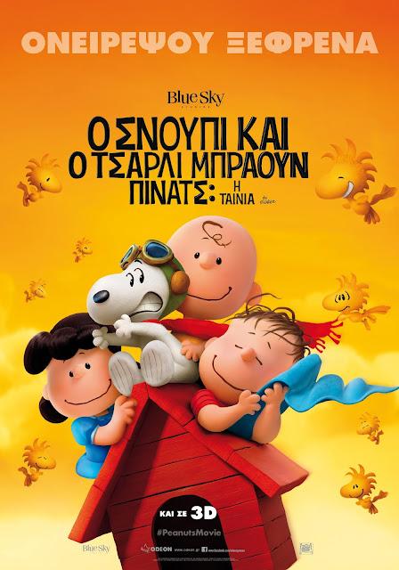The Peanuts Movie (2015) ταινιες online seires xrysoi greek subs