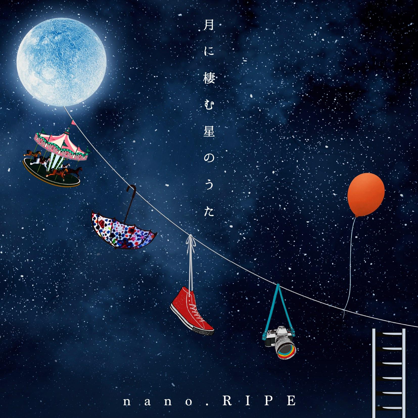 nano.RIPE - 月に棲む星のうた