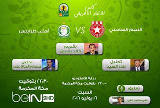 اهداف مباراة الأهلي طرابلس والنجم الساحلي كأس الكونفيدرالية الأفريقية دور المجموعات 26-7-2016