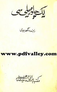 Ik Chadar Meli Si by Rajinder Singh Bedi