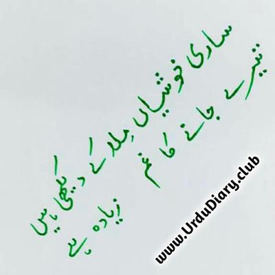 sari khusiaan - urdu sad shayari images