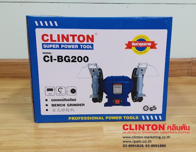 มอเตอร์หินเจียรสายอ่อน ยี่ห้อ CLINTON รุ่น CI-BG200