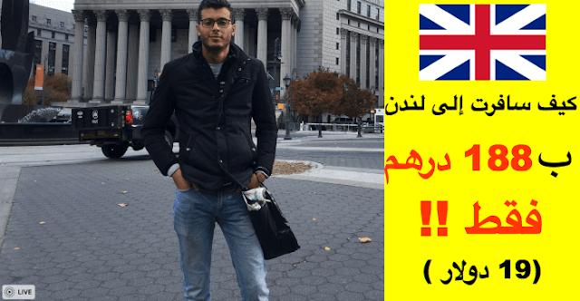كيف سافر أمين رغيب إلى لندن ب 188 درهم فقط ! (لاتفوت معرفة طريقة السفر إلى اي بلد بثمن رخيص )