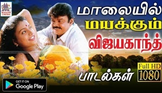 Malaiyil Vijayakanth | Music Box