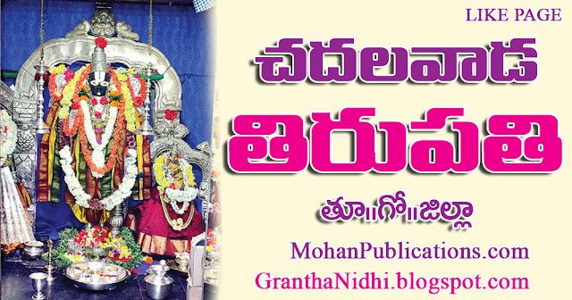 chadalada tirupathi mohanpublications granthanidhi bhaktipustakalu Publications in Rajahmundry, Books Publisher in Rajahmundry, Popular Publisher in Rajahmundry, BhaktiPustakalu, Makarandam, Bhakthi Pustakalu, JYOTHISA,VASTU,MANTRA, TANTRA,YANTRA,RASIPALITALU, BHAKTI,LEELA,BHAKTHI SONGS, BHAKTHI,LAGNA,PURANA,NOMULU, VRATHAMULU,POOJALU,  KALABHAIRAVAGURU, SAHASRANAMAMULU,KAVACHAMULU, ASHTORAPUJA,KALASAPUJALU, KUJA DOSHA,DASAMAHAVIDYA, SADHANALU,MOHAN PUBLICATIONS, RAJAHMUNDRY BOOK STORE, BOOKS,DEVOTIONAL BOOKS, KALABHAIRAVA GURU,KALABHAIRAVA, RAJAMAHENDRAVARAM,GODAVARI,GOWTHAMI, FORTGATE,KOTAGUMMAM,GODAVARI RAILWAY STATION, PRINT BOOKS,E BOOKS,PDF BOOKS, FREE PDF BOOKS,BHAKTHI MANDARAM,GRANTHANIDHI, GRANDANIDI,GRANDHANIDHI, BHAKTHI PUSTHAKALU, BHAKTI PUSTHAKALU, BHAKTHI