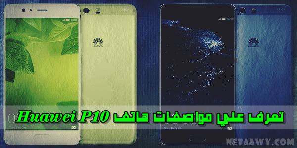 تعرف-علي-مواصفات-هاتف-Huawei-P10