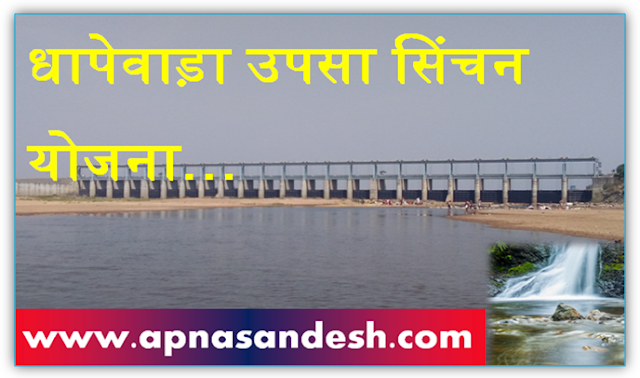 धापेवाड़ा उपसा सिंचन योजना - Dhapewada Lift irrigation scheme