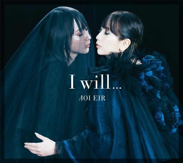 Eir Aoi - I will... 藍井エイル [2020.08.12+AAC+RAR]