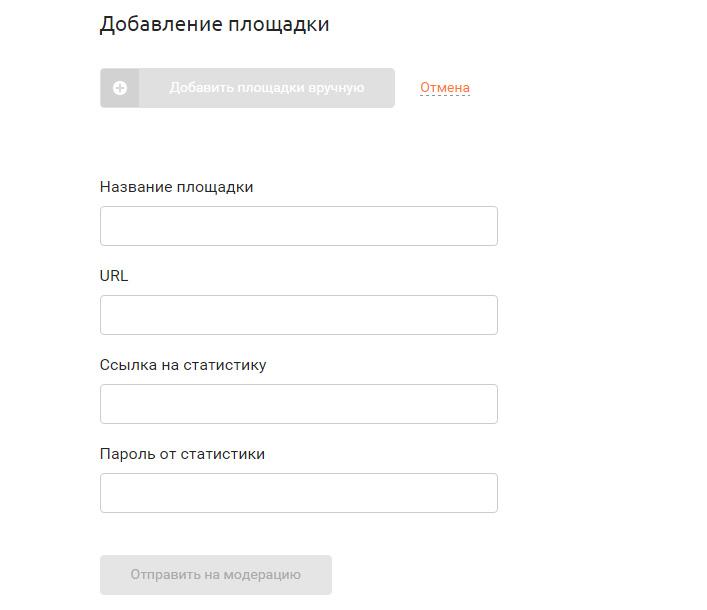 dobavlenie_ploshhadki_viboom