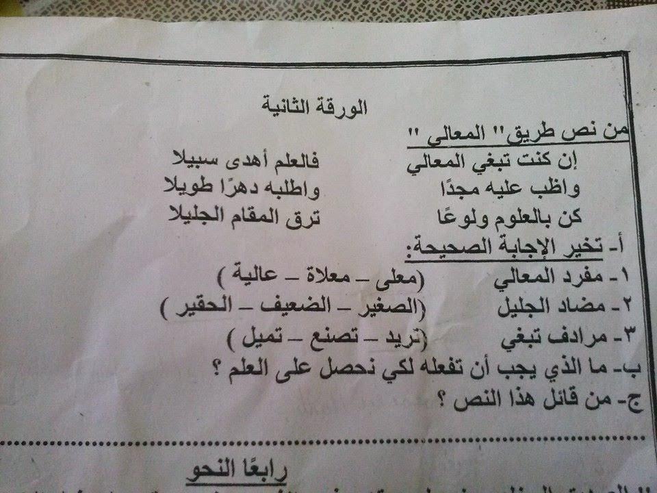 امتحانات عربى ودين نقل ابتدائى 2015 منهاج مصر 1489187_155209137170