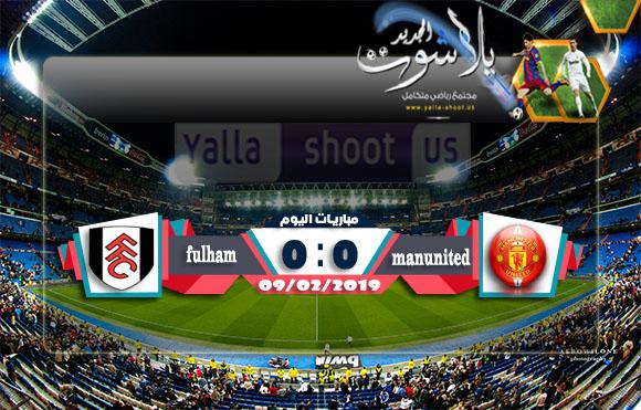 اهداف مباراة مانشستر يونايتد وفولهام اليوم بتاريخ 09-02-2019 الدوري الانجليزي